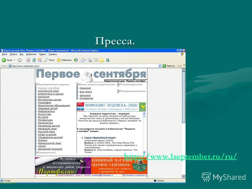 Пресса. http://www.1september.ru/ru/