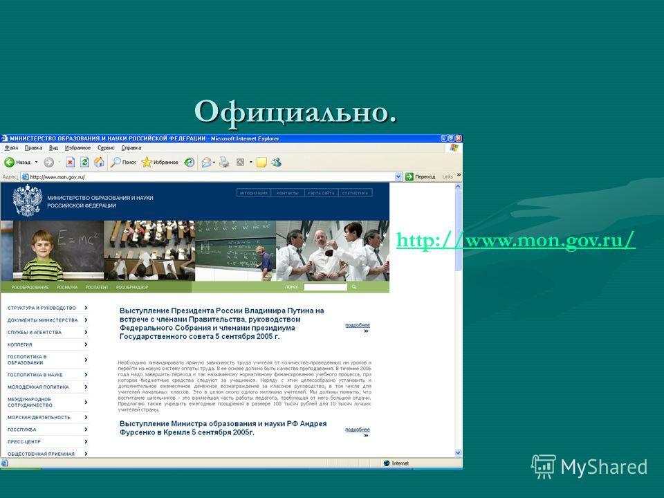 Официально. http://www.mon.gov.ru/