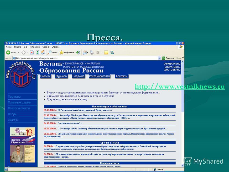 Пресса. http://www.vestniknews.ru
