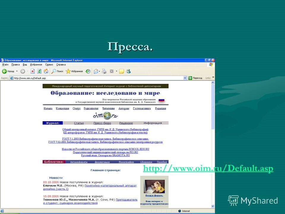 Пресса. http://www.oim.ru/Default.asp