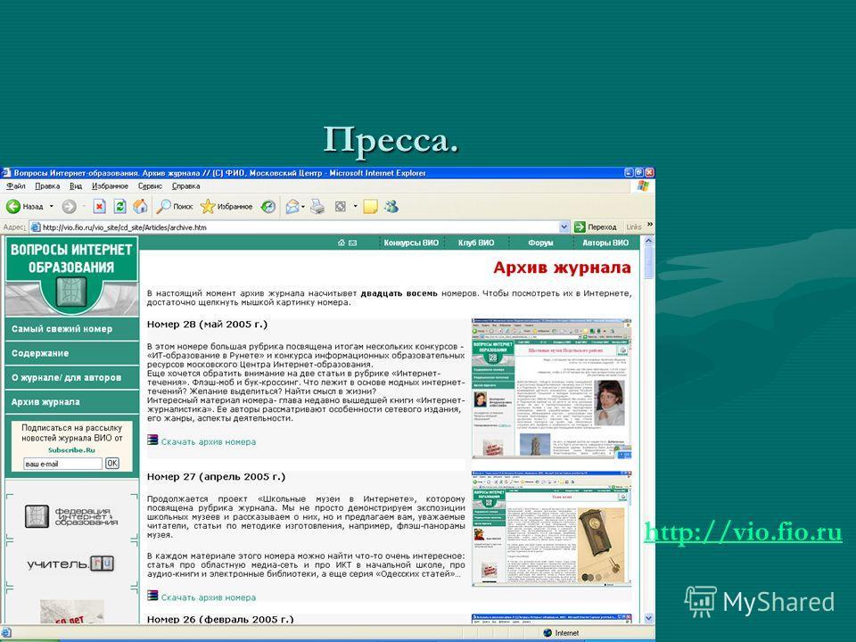 Пресса. http://vio.fio.ru