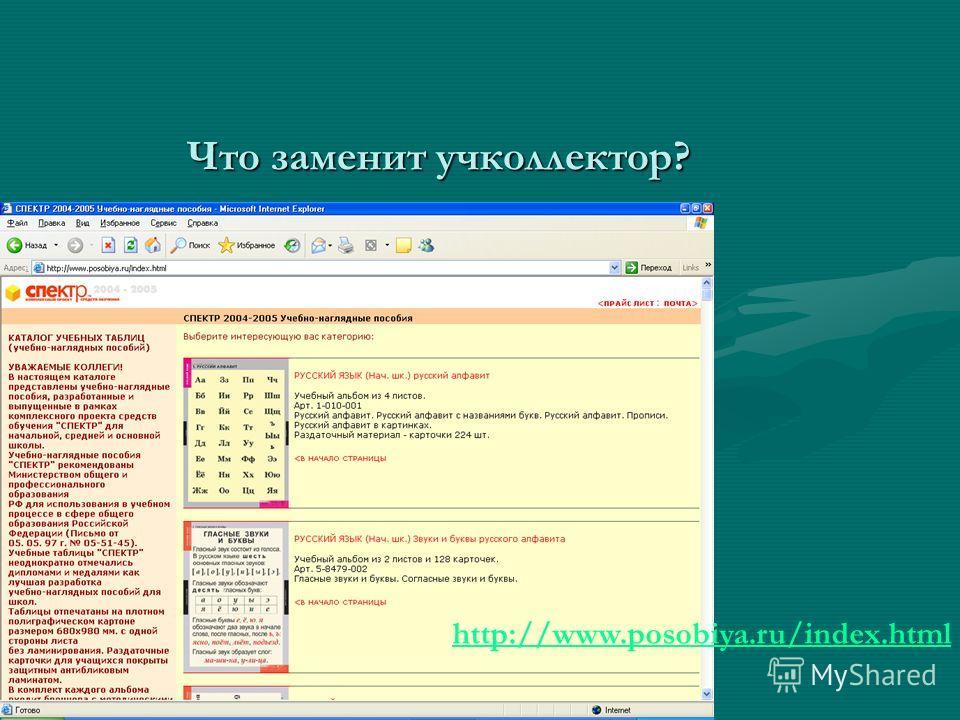 Что заменит учколлектор? http://www.posobiya.ru/index.html
