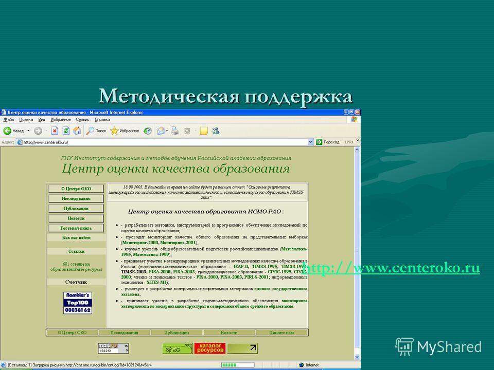 Методическая поддержка http://www.centeroko.ru