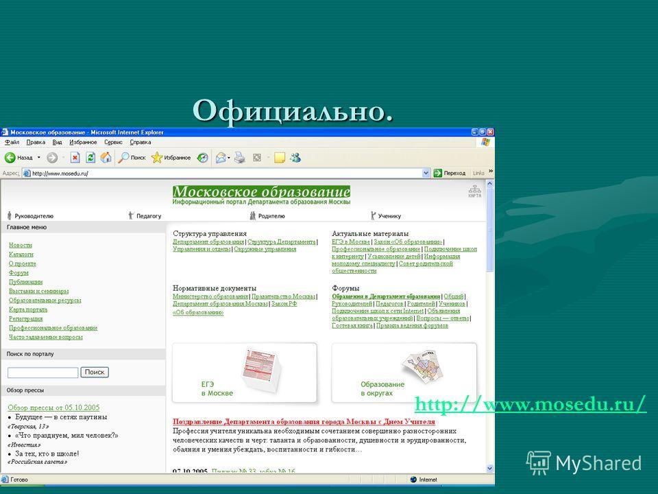 Официально. http://www.mosedu.ru/