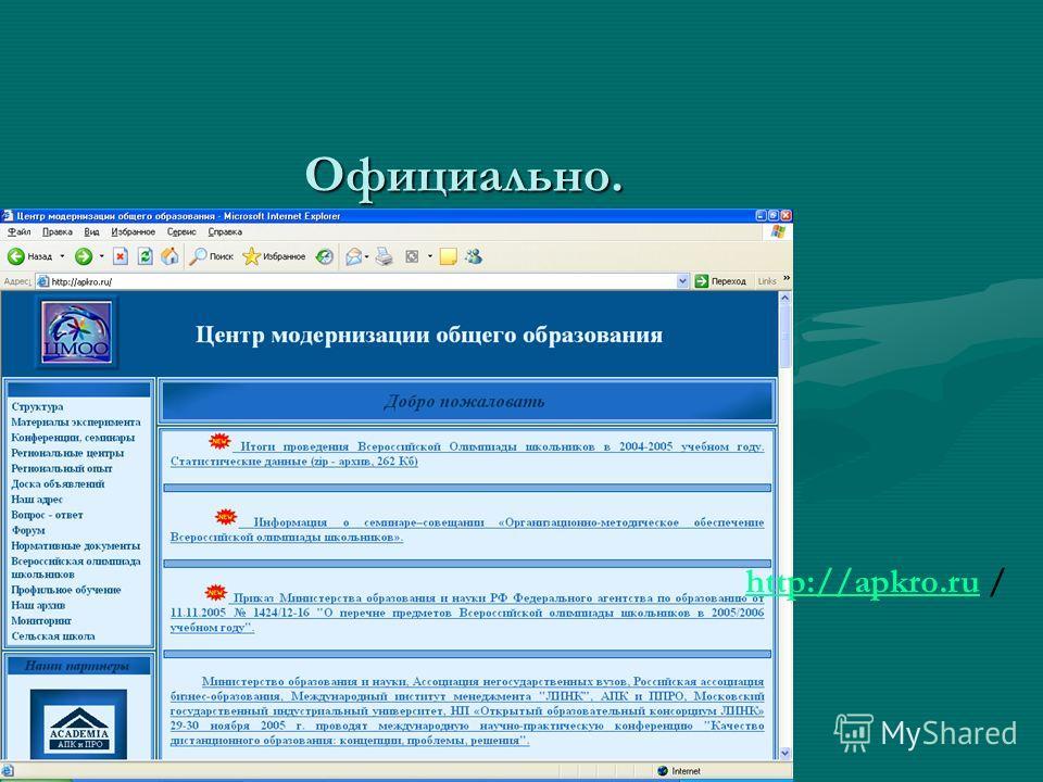 Официально. http://apkro.ruhttp://apkro.ru /