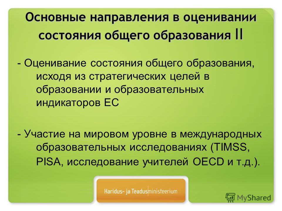 Основные направления в оценивании состояния общего образования II - Оценивание состояния общего образования, исходя из стратегических целей в образовании и образовательных индикаторов ЕС - Участие на мировом уровне в международных образовательных исс
