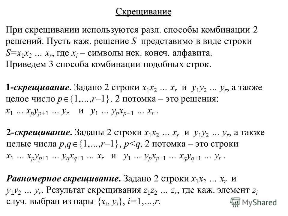 Скрещивание 2-скрещивание. Заданы 2 строки x 1 x 2 … x r и y 1 y 2 … y r, а также целые числа p,q {1,…,r 1}, p