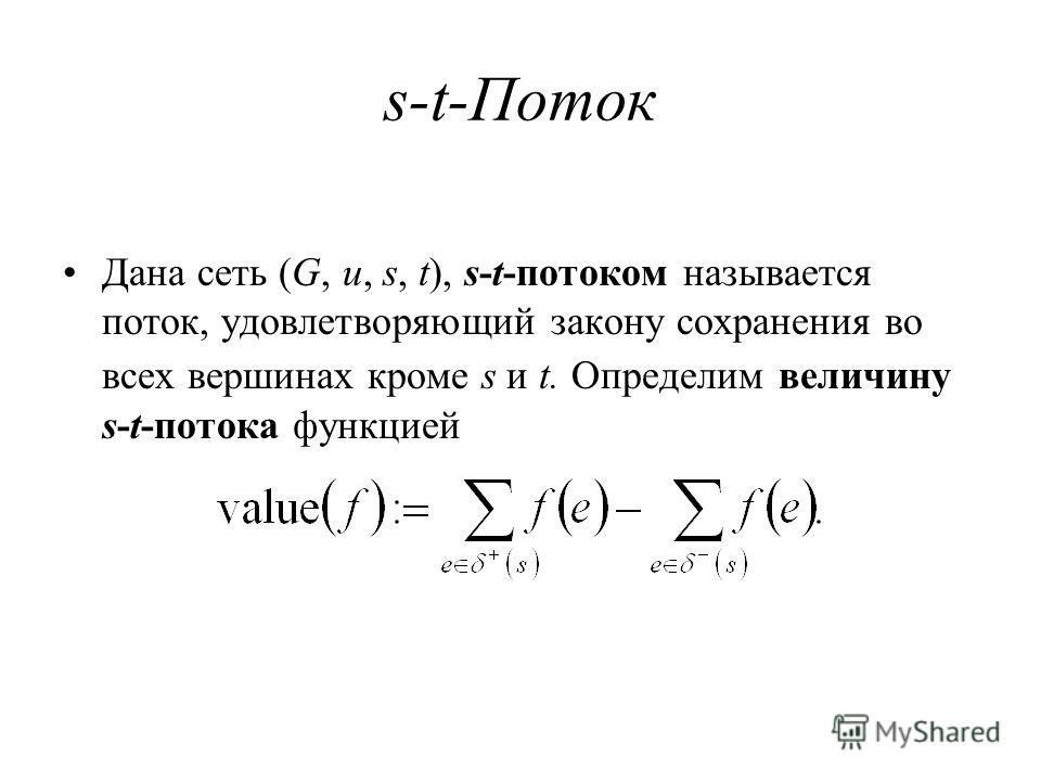 s-t-Поток Дана сеть (G, u, s, t), s-t-потоком называется поток, удовлетворяющий закону сохранения во всех вершинах кроме s и t. Определим величину s-t-потока функцией