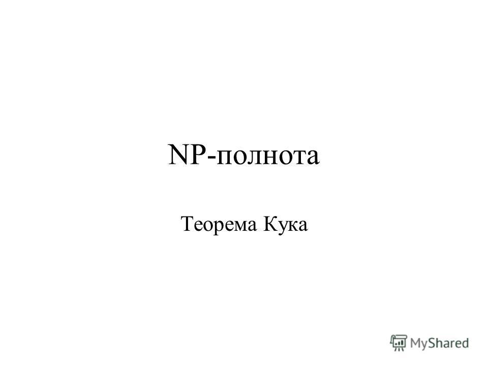 NP-полнота Теорема Кука