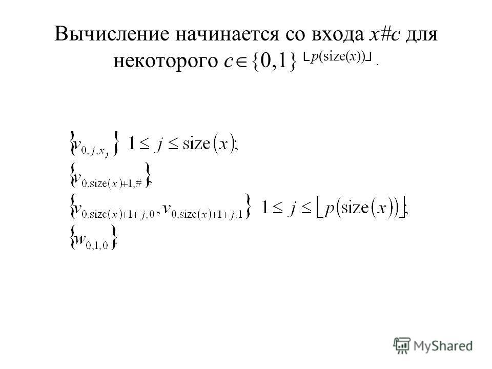 Вычисление начинается со входа x#c для некоторого c {0,1} p(size(x)).
