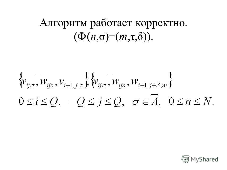 Алгоритм работает корректно. ( (n,σ)=(m,τ,δ)).