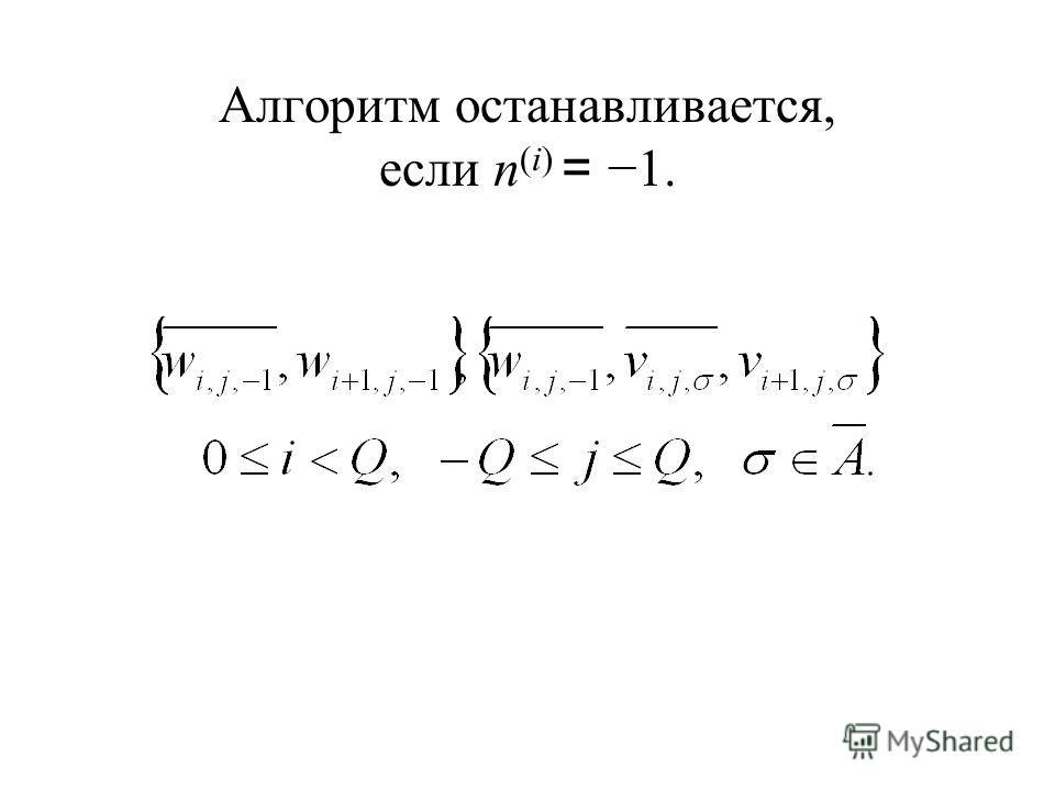 Алгоритм останавливается, если n (i) = 1.