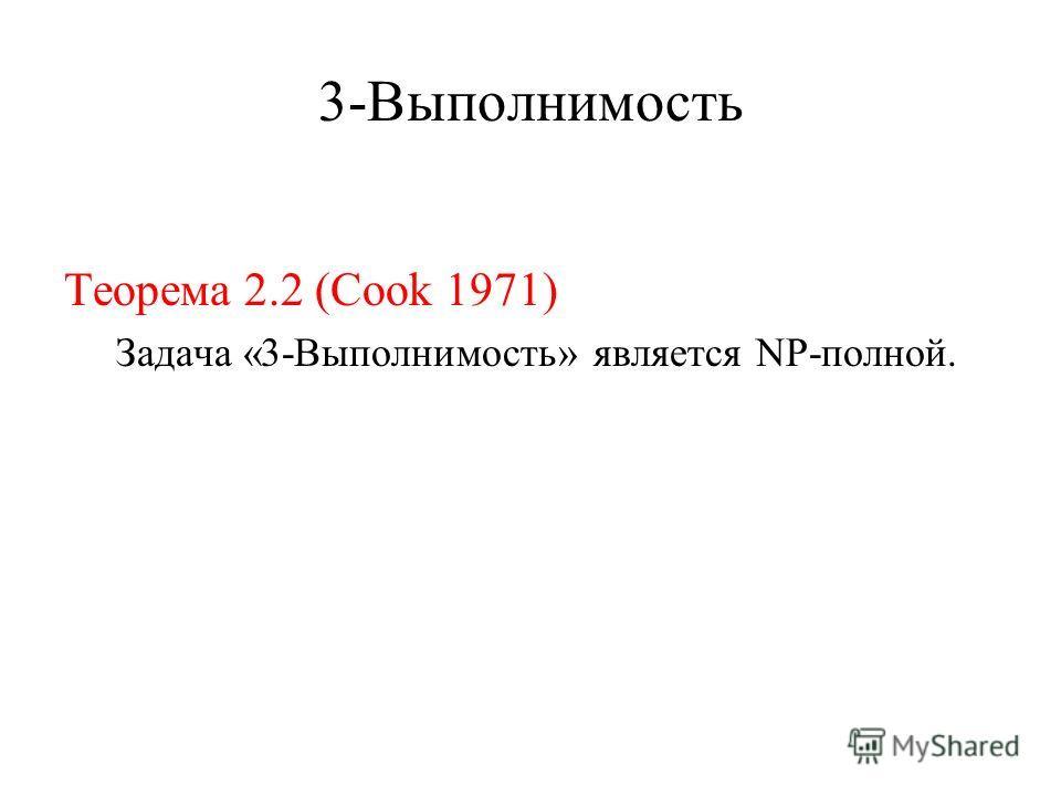 3-Выполнимость Теорема 2.2 (Cook 1971) Задача «3-Выполнимость» является NP-полной.