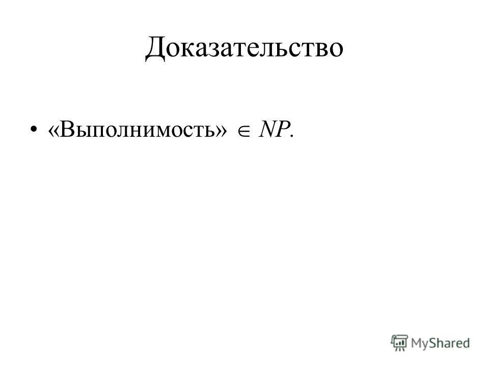 Доказательство «Выполнимость» NP.
