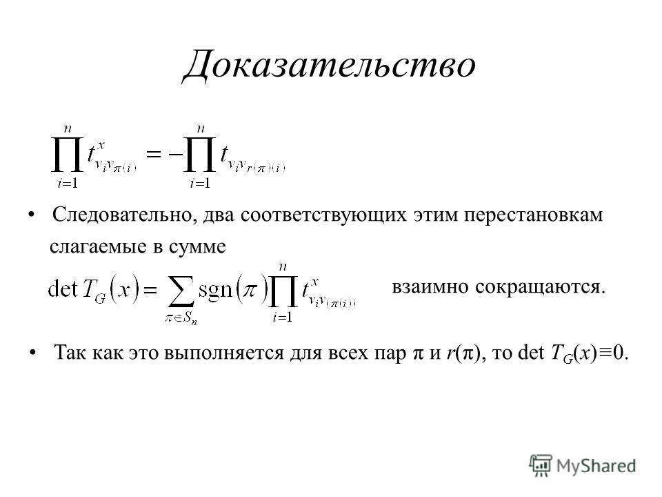 Доказательство Следовательно, два соответствующих этим перестановкам слагаемые в сумме взаимно сокращаются. Так как это выполняется для всех пар π и r(π), то det T G (x)0.
