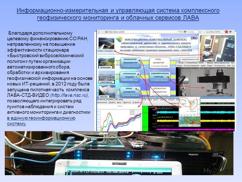 Информационно-измерительная и управляющая система комплексного геофизического мониторинга и облачных сервисов ЛАВА Благодаря дополнительному целевому финансированию СО РАН, направленному на повышение эффективности стационара «Быстровский вибросейсмич