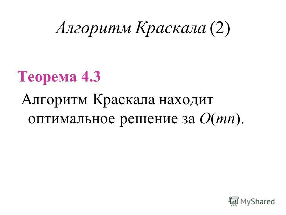 Алгоритм Краскала (2) Теорема 4.3 Алгоритм Краскала находит оптимальное решение за O(mn).