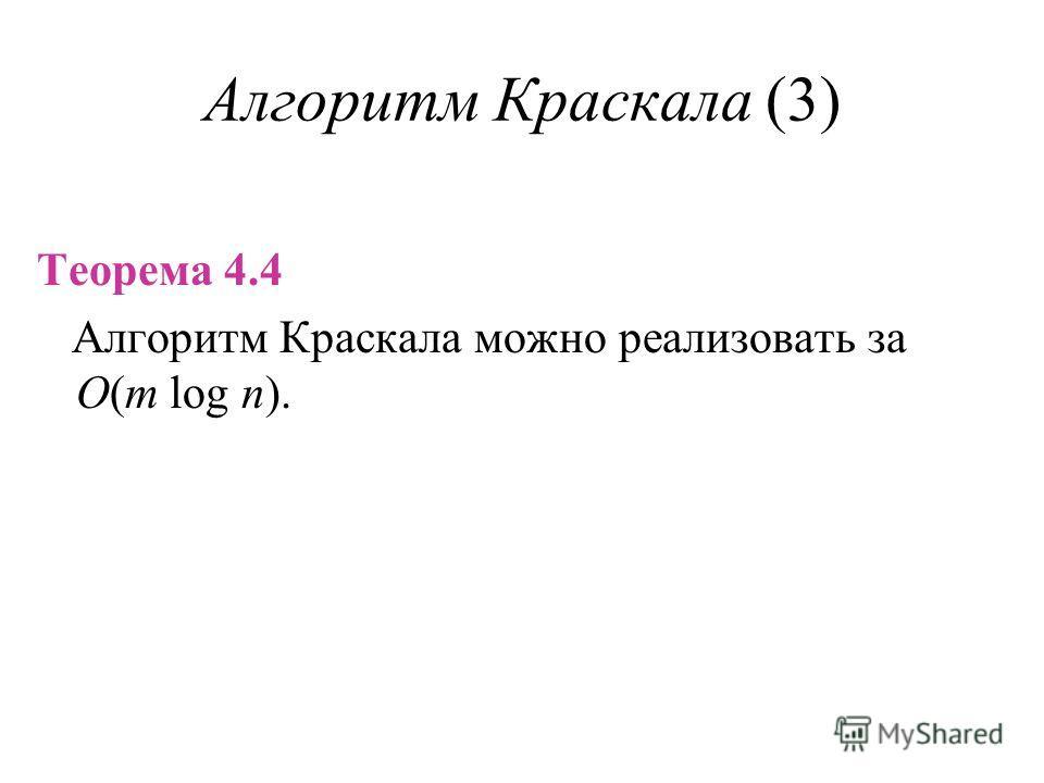Алгоритм Краскала (3) Теорема 4.4 Алгоритм Краскала можно реализовать за O(m log n).