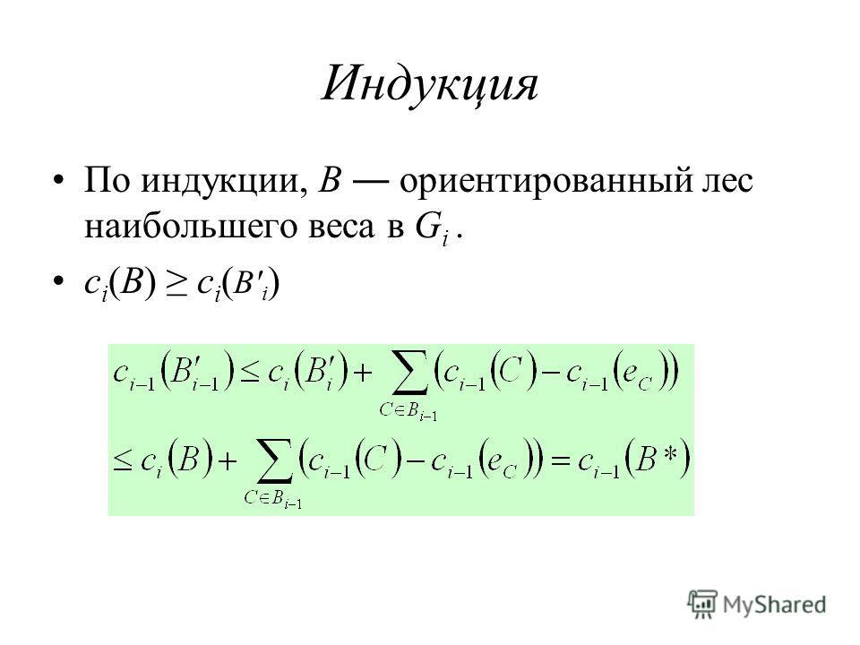 Индукция По индукции, B ориентированный лес наибольшего веса в G i. c i (B) c i ( B' i )
