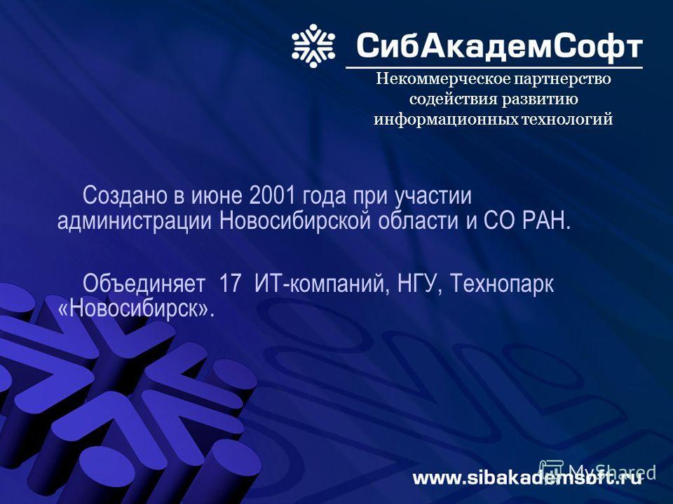 Некоммерческое партнерство содействия развитию информационных технологий Создано в июне 2001 года при участии администрации Новосибирской области и СО РАН. Объединяет 17 ИТ-компаний, НГУ, Технопарк «Новосибирск».