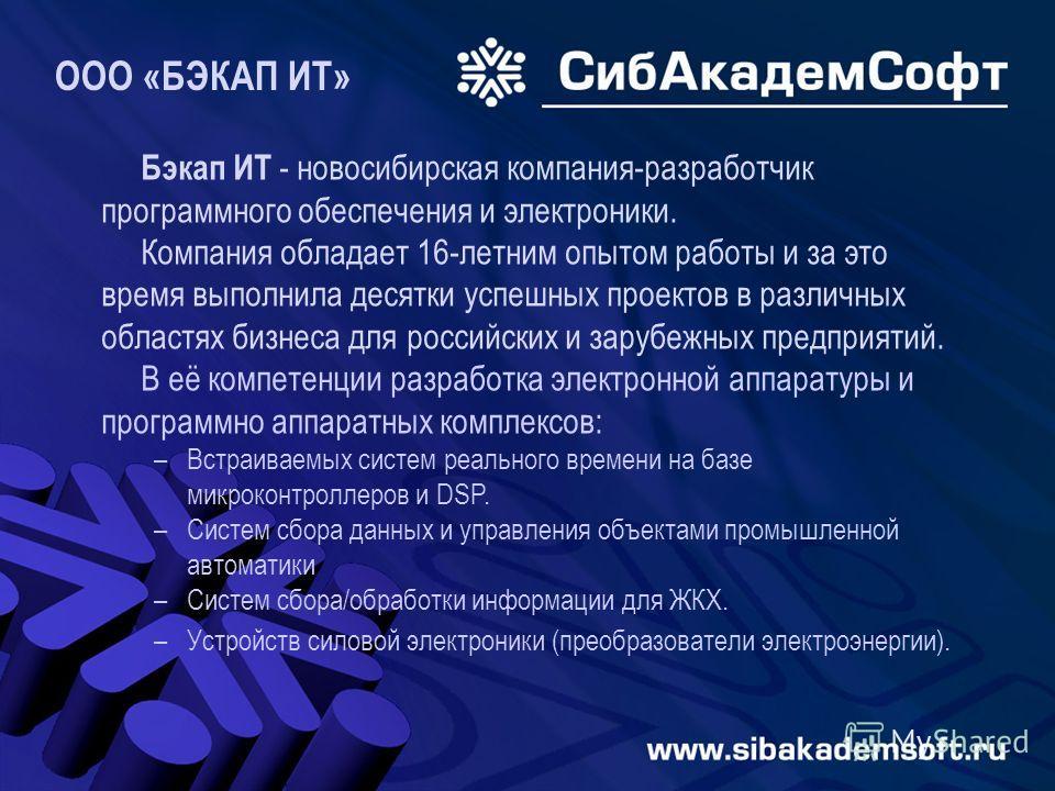 ООО «БЭКАП ИТ» Бэкап ИТ - новосибирская компания-разработчик программного обеспечения и электроники. Компания обладает 16-летним опытом работы и за это время выполнила десятки успешных проектов в различных областях бизнеса для российских и зарубежных