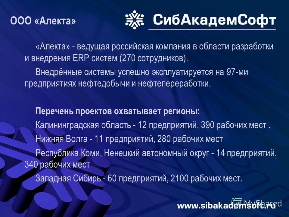 «Алекта» - ведущая российская компания в области разработки и внедрения ERP систем (270 сотрудников). Внедрённые системы успешно эксплуатируется на 97-ми предприятиях нефтедобычи и нефтепереработки. Перечень проектов охватывает регионы: Калининградск
