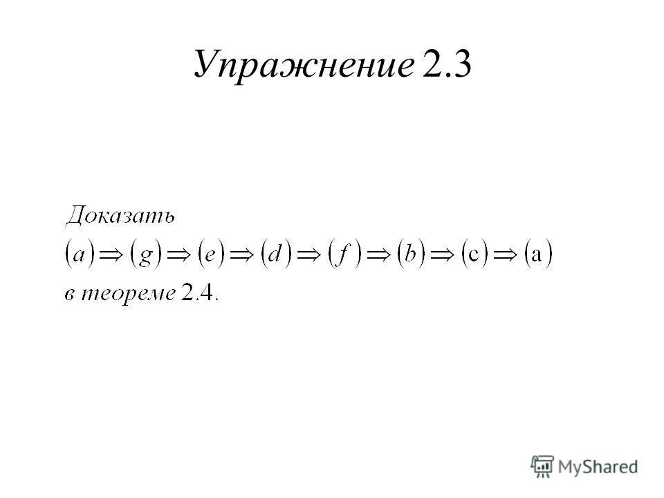 Упражнение 2.3