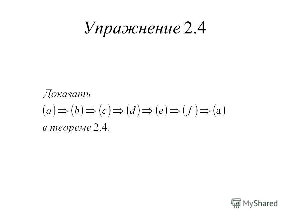 Упражнение 2.4