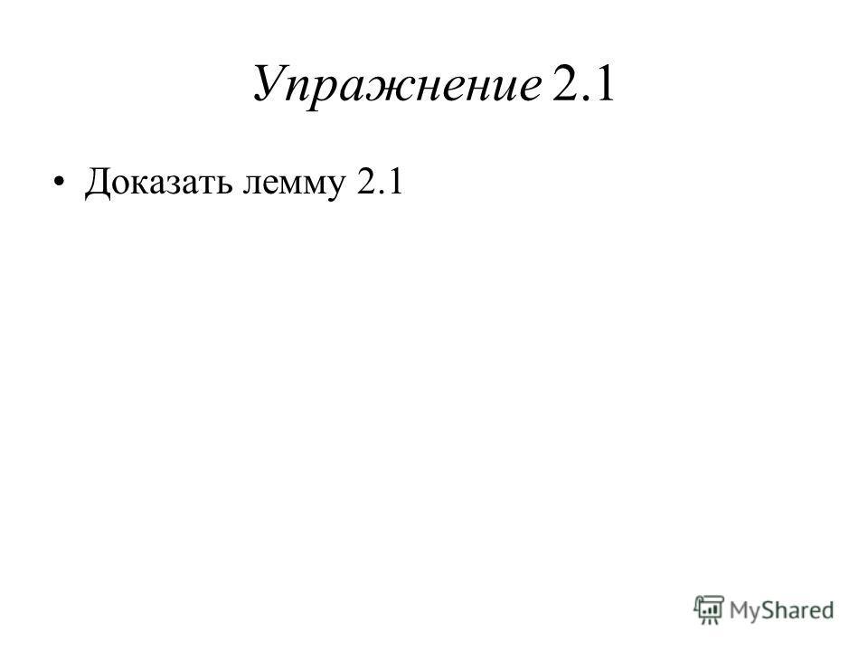 Упражнение 2.1 Доказать лемму 2.1