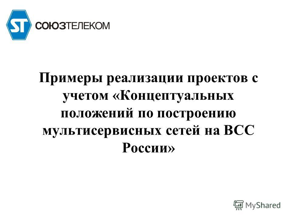 Примеры реализации проектов с учетом «Концептуальных положений по построению мультисервисных сетей на ВСС России»
