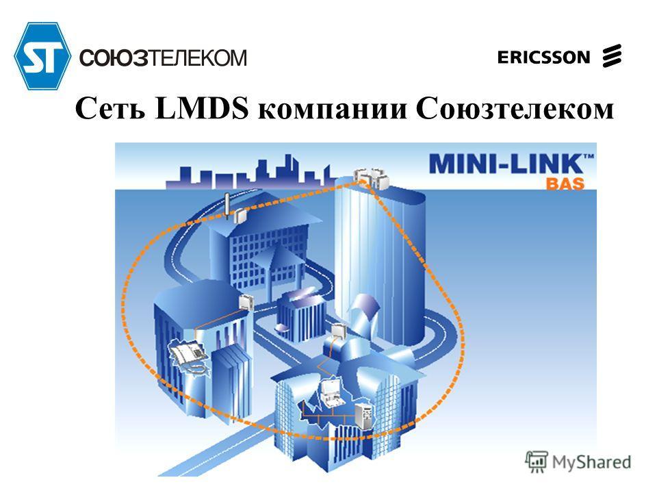 Сеть LMDS компании Союзтелеком