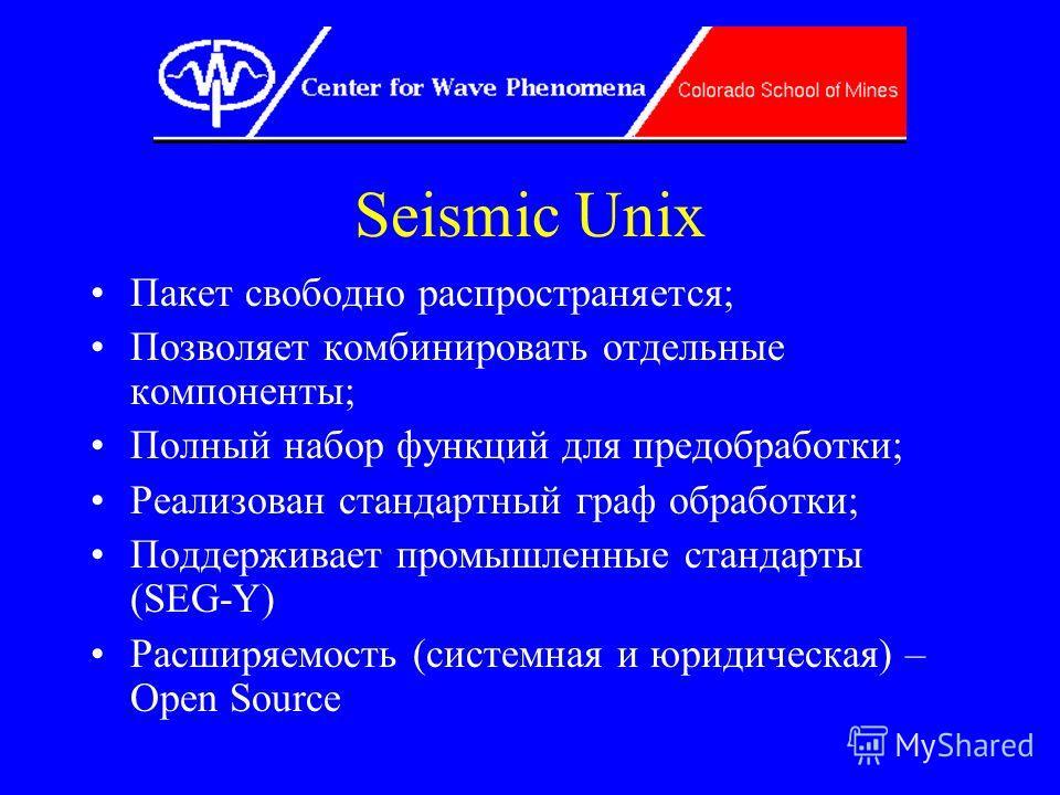Seismic Unix Пакет свободно распространяется; Позволяет комбинировать отдельные компоненты; Полный набор функций для предобработки; Реализован стандартный граф обработки; Поддерживает промышленные стандарты (SEG-Y) Расширяемость (системная и юридичес