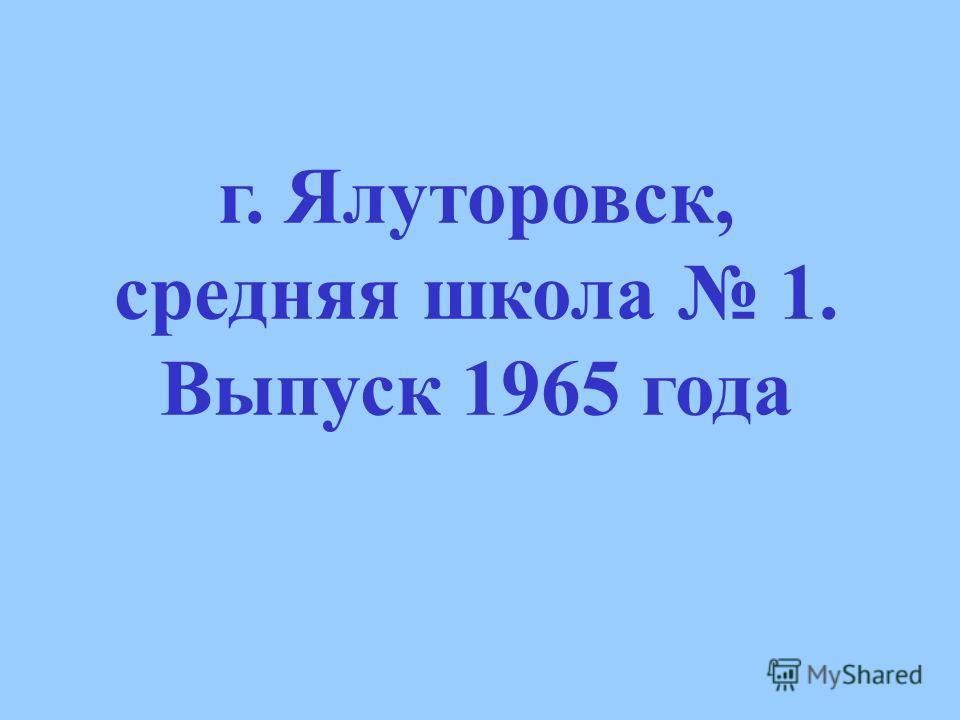 г. Ялуторовск, средняя школа 1. Выпуск 1965 года