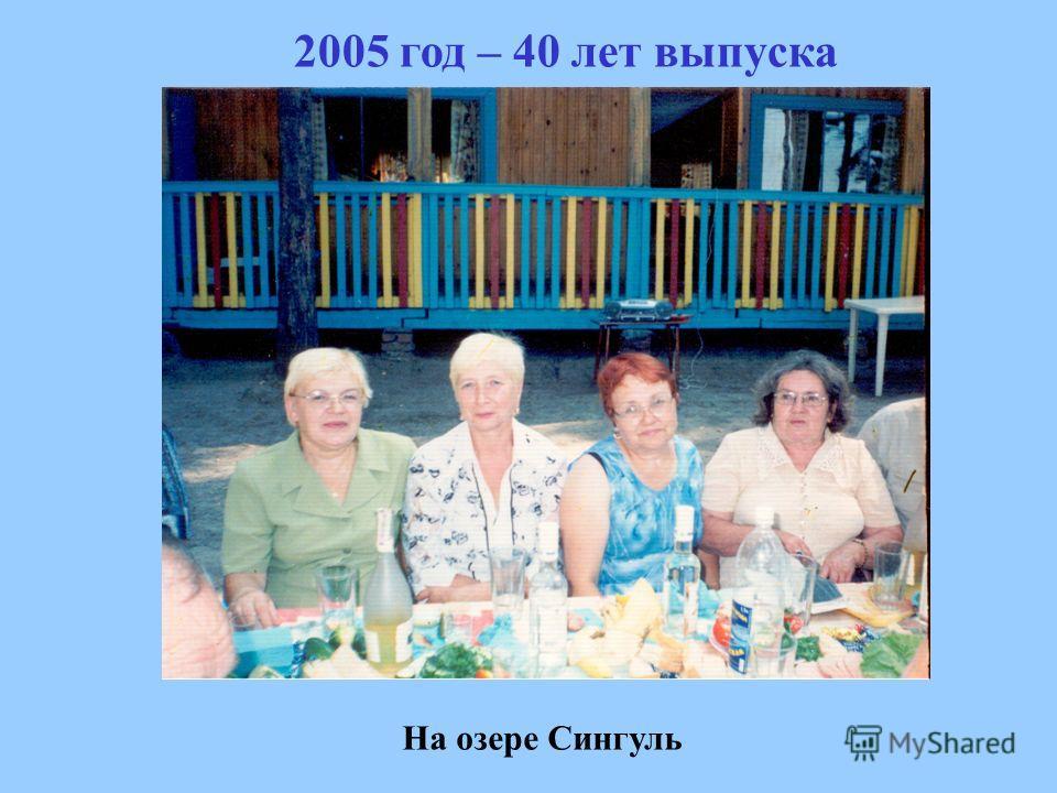 2005 год – 40 лет выпуска На озере Сингуль