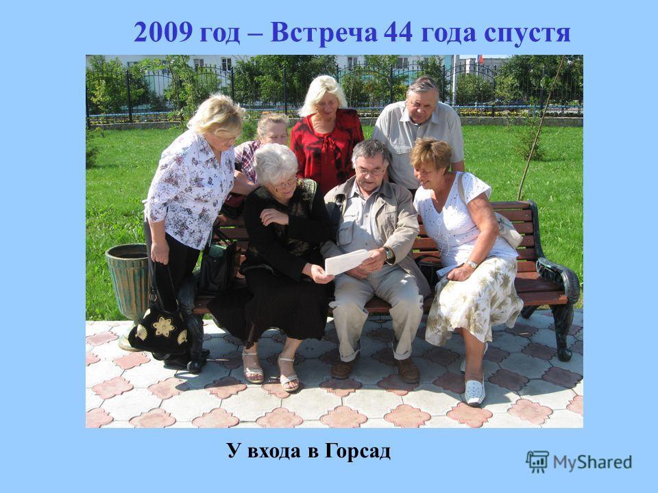 2009 год – Встреча 44 года спустя У входа в Горсад