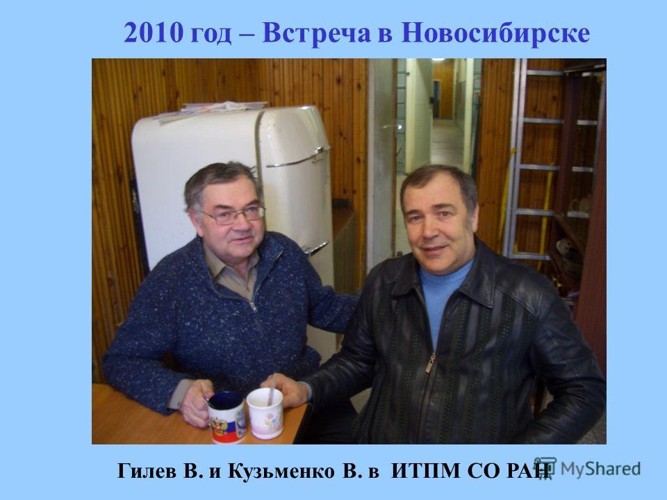 2010 год – Встреча в Новосибирске Гилев В. и Кузьменко В. в ИТПМ СО РАН