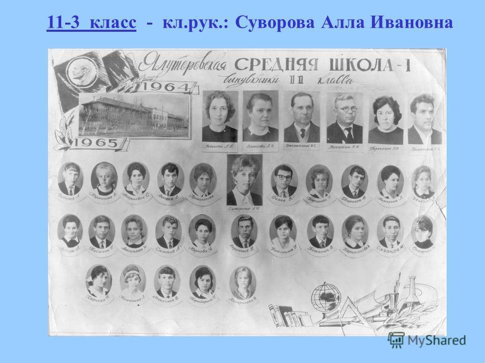 11-3 класс - кл.рук.: Суворова Алла Ивановна