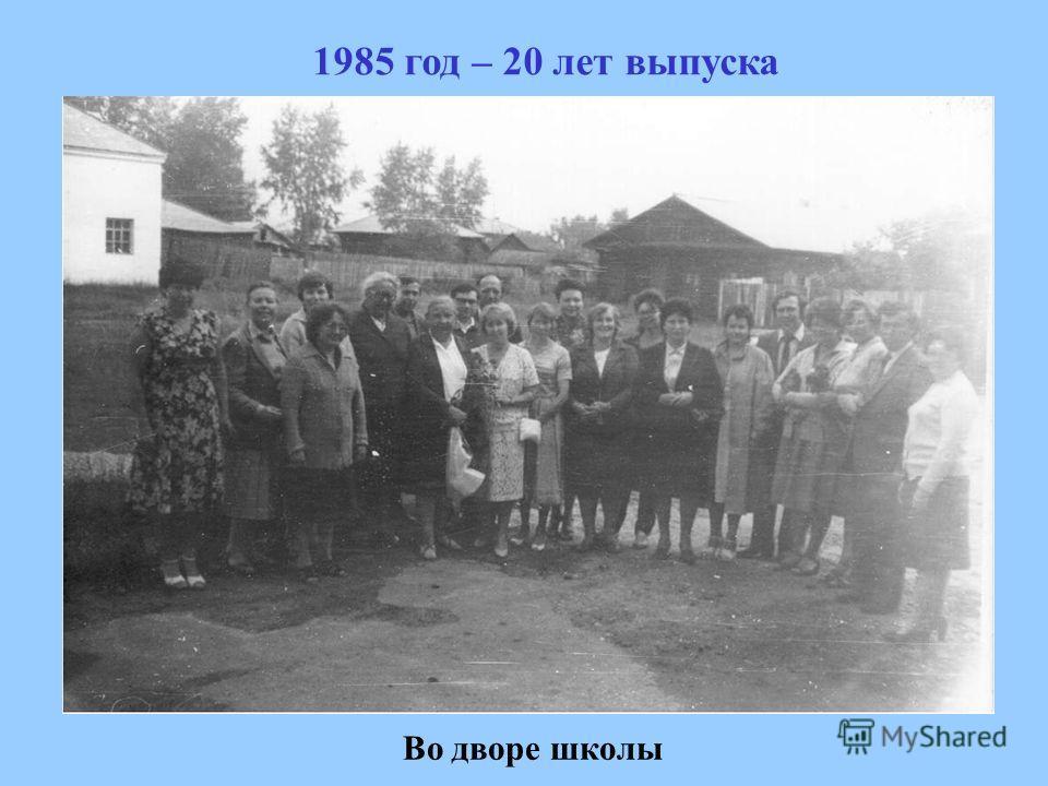 1985 год – 20 лет выпуска Во дворе школы
