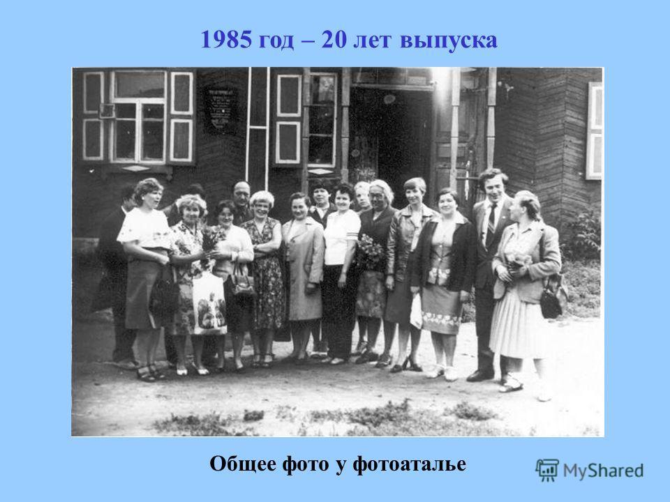 1985 год – 20 лет выпуска Общее фото у фотоаталье