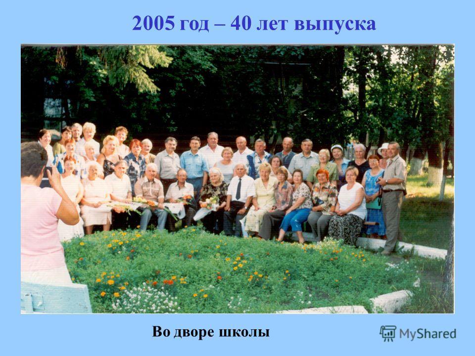 2005 год – 40 лет выпуска Во дворе школы
