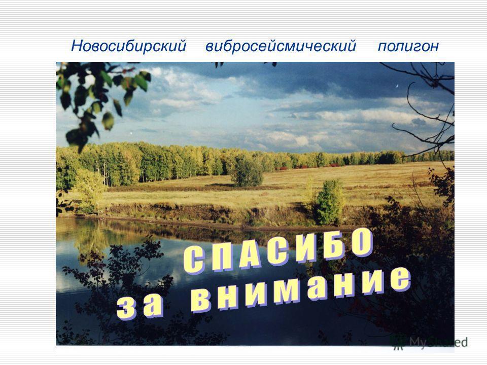 Новосибирский вибросейсмический полигон