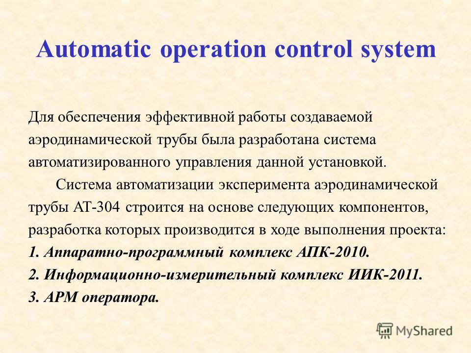 Automatic operation control system Для обеспечения эффективной работы создаваемой аэродинамической трубы была разработана система автоматизированного управления данной установкой. Система автоматизации эксперимента аэродинамической трубы АТ-304 строи