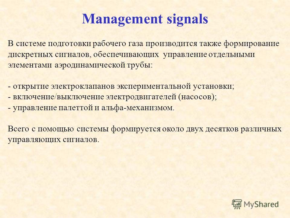 Management signals В системе подготовки рабочего газа производится также формирование дискретных сигналов, обеспечивающих управление отдельными элементами аэродинамической трубы: - открытие электроклапанов экспериментальной установки; - включение/вык