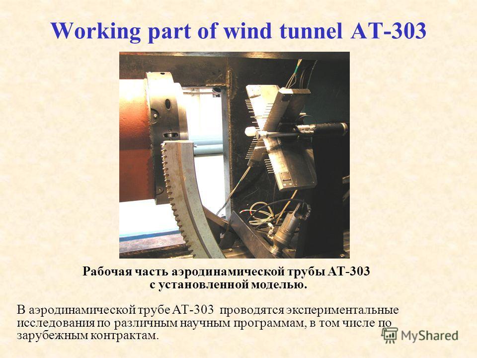 Working part of wind tunnel AT-303 Рабочая часть аэродинамической трубы АТ-303 с установленной моделью. В аэродинамической трубе АТ-303 проводятся экспериментальные исследования по различным научным программам, в том числе по зарубежным контрактам.