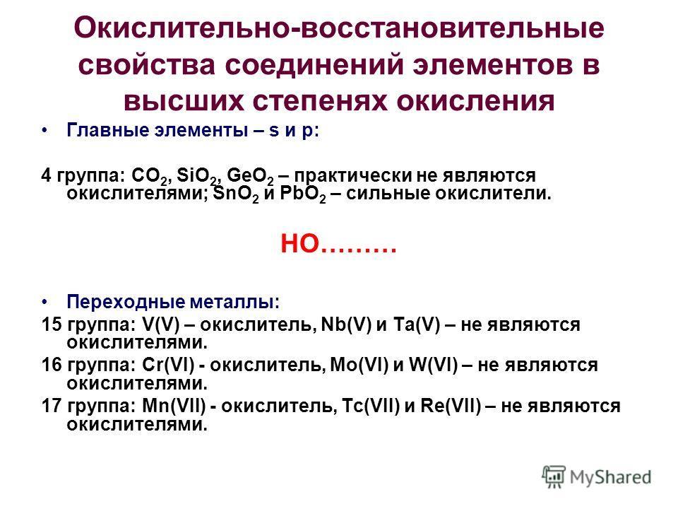 Окислительно-восстановительные свойства соединений элементов в высших степенях окисления Главные элементы – s и p: 4 группа: CO 2, SiO 2, GeO 2 – практически не являются окислителями; SnO 2 и PbO 2 – сильные окислители. НО……… Переходные металлы: 15 г