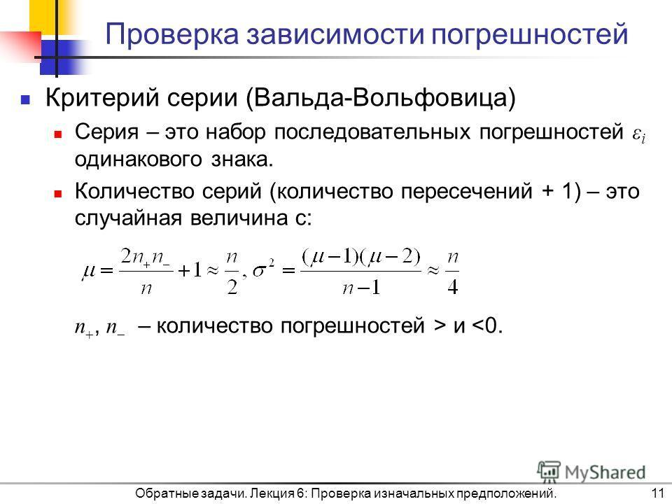 Обратные задачи. Лекция 6: Проверка изначальных предположений.11 Проверка зависимости погрешностей Критерий серии (Вальда-Вольфовица) Серия – это набор последовательных погрешностей ε i одинакового знака. Количество серий (количество пересечений + 1)