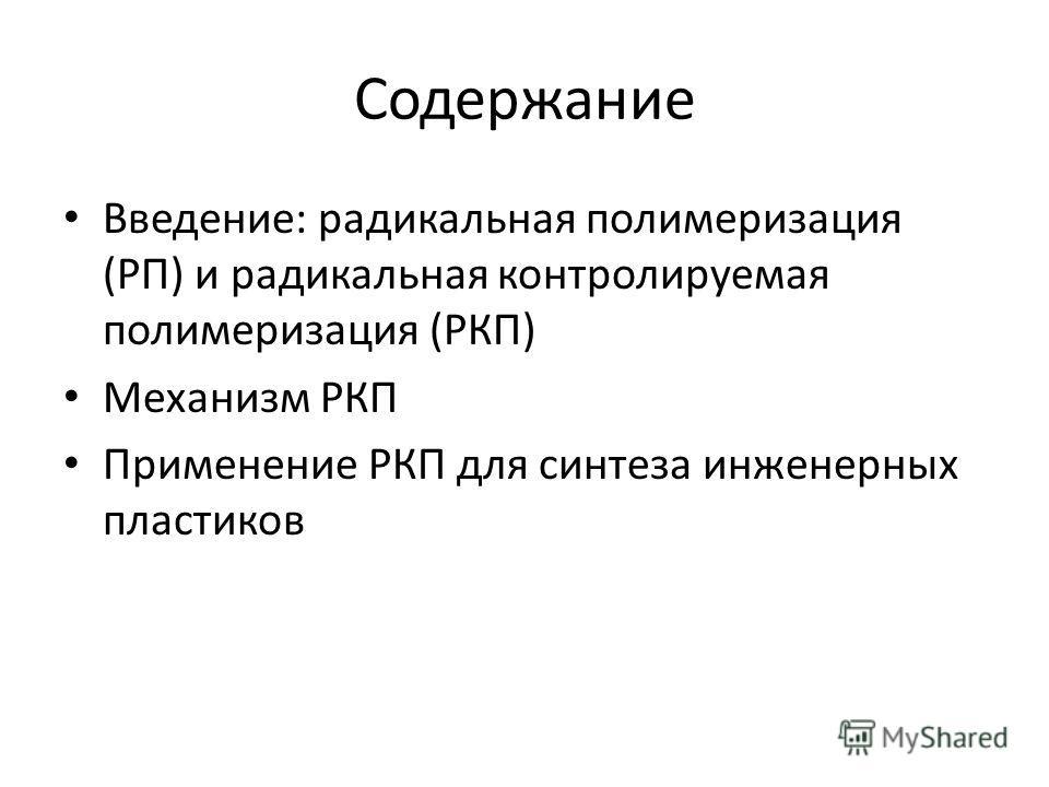 Содержание Введение: радикальная полимеризация (РП) и радикальная контролируемая полимеризация (РКП) Механизм РКП Применение РКП для синтеза инженерных пластиков
