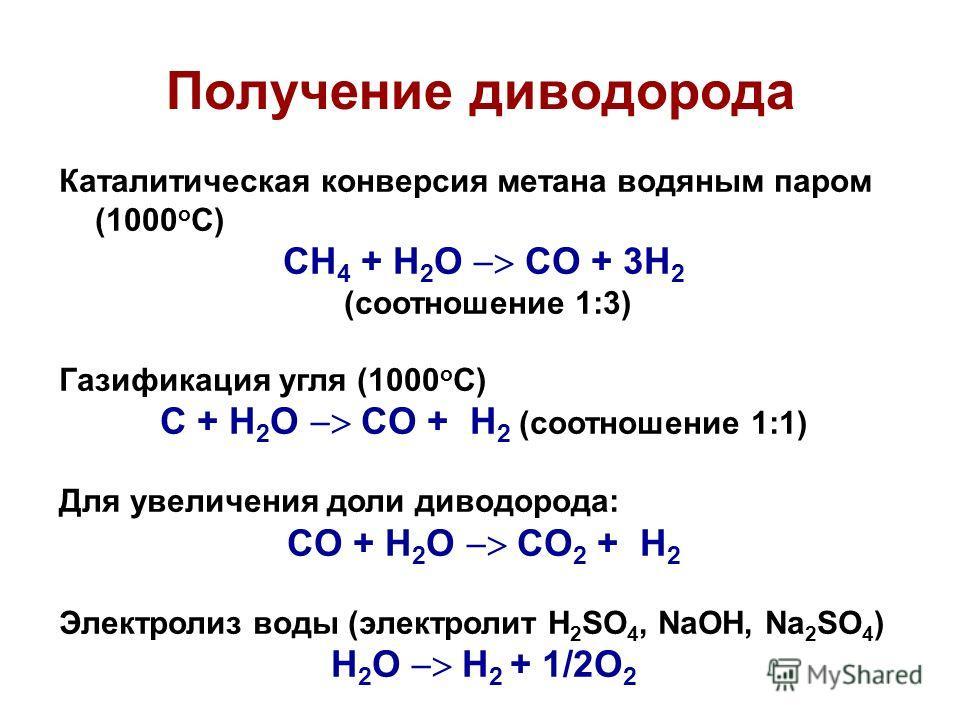 Получение диводорода Каталитическая конверсия метана водяным паром (1000 о С) CH 4 + H 2 O CO + 3H 2 (соотношение 1:3) Газификация угля (1000 о С) C + H 2 O CO + H 2 (соотношение 1:1) Для увеличения доли диводорода: CO + H 2 O CO 2 + H 2 Электролиз в