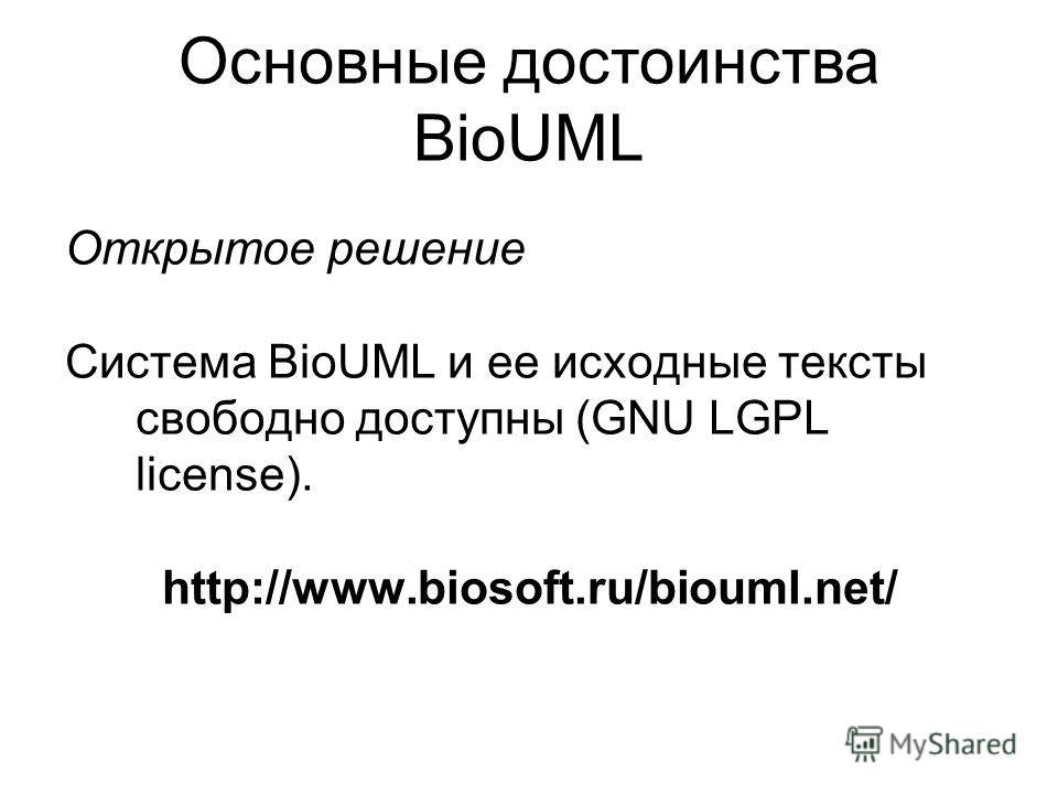 Открытое решение Система BioUML и ее исходные тексты свободно доступны (GNU LGPL license). http://www.biosoft.ru/biouml.net/ Основные достоинства BioUML