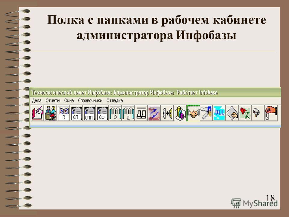Полка с папками в рабочем кабинете администратора Инфобазы 18